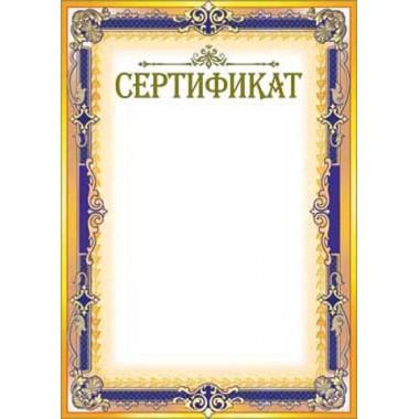 ГРАМОТА СЕРТИФИКАТ
