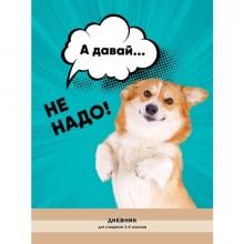 "ДНЕВНИК МЛ.КЛ. ТВ.ОБЛ. ""НЕ НАДО!"" (""BG"") ВЫБ.ЛАК"