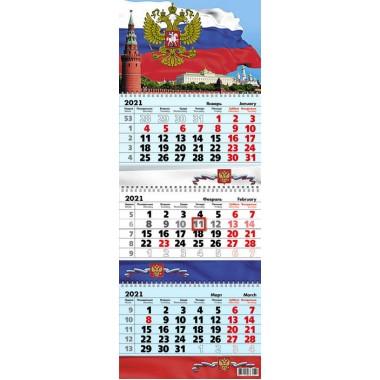 """КАЛЕНДАРЬ НАСТЕННЫЙ 3-БЛОЧНЫЙ 2021 """"СИМВОЛИКА РОССИИ"""""""