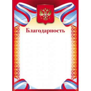 ГРАМОТА БЛАГОДАРНОСТЬ С ГЕРБОМ 110ГР/М2