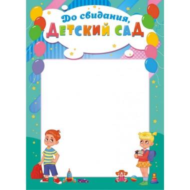 "ГРАМОТА ""ДО СВИДАНИЯ ДЕТСКИЙ САД"" 140 ГР/М2"