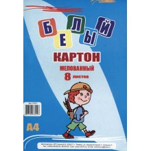 КАРТОН БЕЛЫЙ А4 8 Л. МЕЛОВАННЫЙ ПОВЫШЕННОЙ БЕЛИЗНЫ