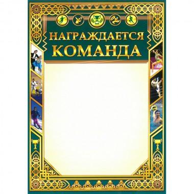 "ГРАМОТА СПОРТИВНАЯ ""НАГРАЖДАЕТСЯ КОМАНДА"" 190 ГР/М2"