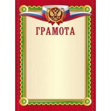 ГРАМОТА С ГЕРБОМ 110ГР/М2