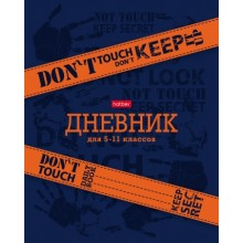 """ДНЕВНИК СТ.КЛ. М/О """"DON'T TOUCH!"""" (""""ХАТБЕР"""")"""