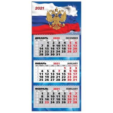 """КАЛЕНДАРЬ НАСТЕННЫЙ 3-БЛОЧНЫЙ 2021 """"СИМВОЛИКА РФ"""" + БЕГУНОК"""