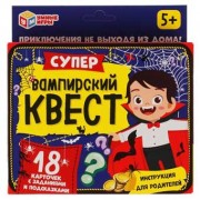 """ИГРА КАРТОЧНАЯ СУПЕР-КВЕСТ """"ВАМПИРСКИЙ"""""""