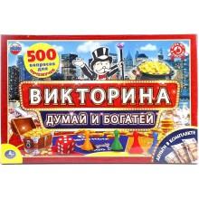 """ВИКТОРИНА """"ДУМАЙ И БОГАТЕЙ""""  500 ВОПРОСОВ УМКА"""