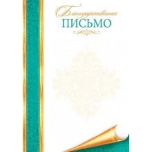 ГРАМОТА БЛАГОДАРСТВЕННОЕ ПИСЬМО 160 ГР/М2