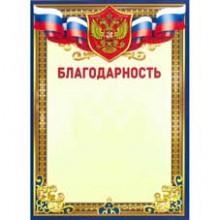 ГРАМОТА БЛАГОДАРНОСТЬ С ГЕРБОМ 190 ГР/М2