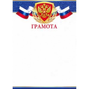ГРАМОТА С ГЕРБОМ 170 ГР/М2