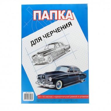 БУМАГА ДЛЯ ЧЕРЧЕНИЯ А3 10 Л.180 ГР. ПОЛН. РАМКА, ШТАМП.