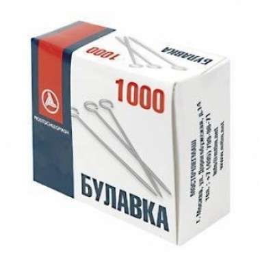 БУЛАВКИ ШВЕЙНЫЕ 1000 ШТ. КАРТ.УП.