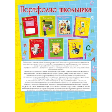 "НАБОР ""ПОРТФОЛИО ШКОЛЬНИКА"" 8 Л."