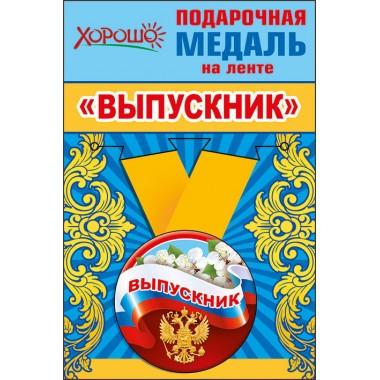 """МЕДАЛЬ""""ВЫПУСКНИК"""""""