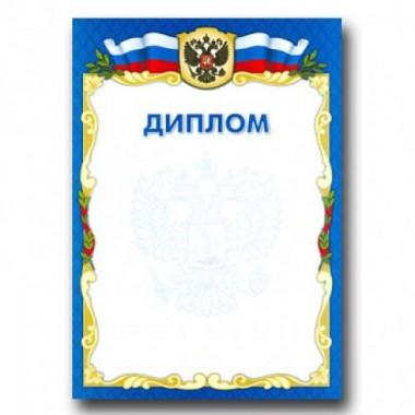 """ГРАМОТА ДИПЛОМ (""""ПОЛИПРИНТ"""") АССОРТИ"""