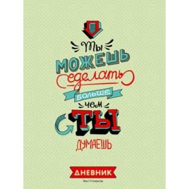 """ДНЕВНИК УНИВЕРС. ТВ.ОБЛ. """"ТЫ МОЖЕШЬ!"""" (""""BG"""") ЛАМИН."""