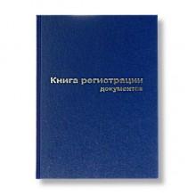 ЖУРНАЛ РЕГИСТРАЦИИ ДОКУМЕНТОВ А4 96Л. ТВЕРД.ОБЛОЖКА