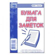 БУМАГА ДЛЯ ЗАМЕТОК 7х10 100Л