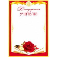 """ГРАМОТА """"БЛАГОДАРНОСТЬ УЧИТЕЛЮ""""1"""