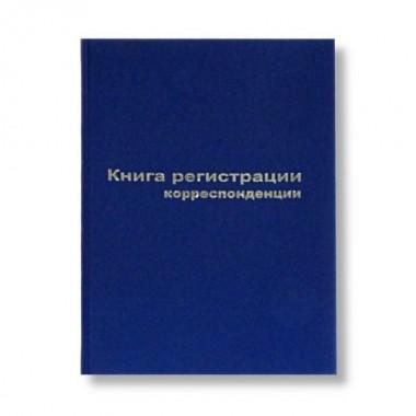 ЖУРНАЛ РЕГИСТРАЦИИ КОРРЕСПОНДЕНЦИИ А4 96Л. ТВЕРД.ОБЛОЖКА