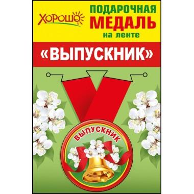 "МЕДАЛЬ ""ВЫПУСКНИК "" (МЕТАЛЛ)"