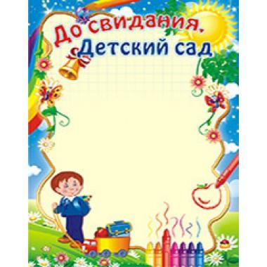 "ГРАМОТА ""ДО СВИДАНИЯ, ДЕТСКИЙ САД"" (""ЛИС"")"