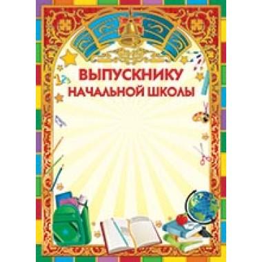 """ГРАМОТА """"ДИПЛОМ ВЫПУСКНИКА НАЧАЛЬНОЙ ШКОЛЫ"""" ФОЛЬГА"""