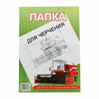 БУМАГА ДЛЯ ЧЕРЧЕНИЯ А4 10 Л. ВЕРТ. РАМКА 160Г.