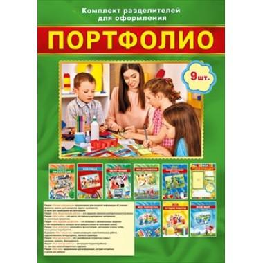 """НАБОР """"ПОРТФОЛИО"""" 9 ЛИСТОВ"""
