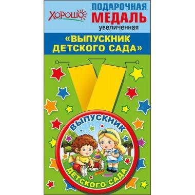 """МЕДАЛЬ""""ВЫПУСКНИК ДЕТСКОГО САДА"""""""