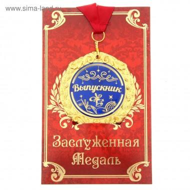 """МЕДАЛЬ """"ВЫПУСКНИК"""" 7СМ МЕТАЛЛ"""