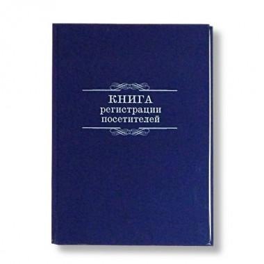КНИГА РЕГИСТРАЦИИ ПОСЕТИТЕЛЕЙ А4 96Л. ТВЕРД.ОБЛОЖКА